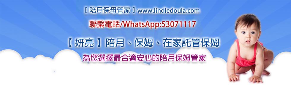【妍亮】陪月保姆網  www.kindledoula.com